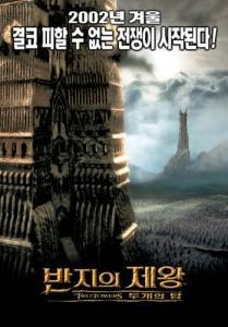 ttt poster kr 209x300 Властелин Колец   Постеры