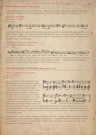 Властелин Колец   музыка
