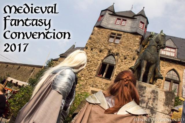 IMG 2023a 1024x683 Отчет: MFC 2017   О славном возвращении Medieval Fantasy Convention