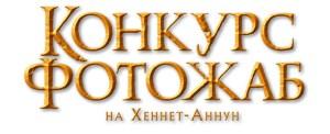 konkurs fotozhab 2014 300x122 Конкурс фотожаб 2017: голосование!