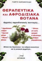 ΑΦΡΟΔΙΣΙΑΚΑ ΒΟΤΑΝΑ