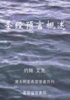 The Basics of Bible Prophecy (Chinese Edition)