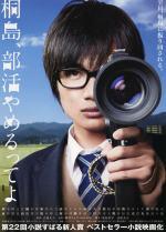 Kirishima Thing Poster