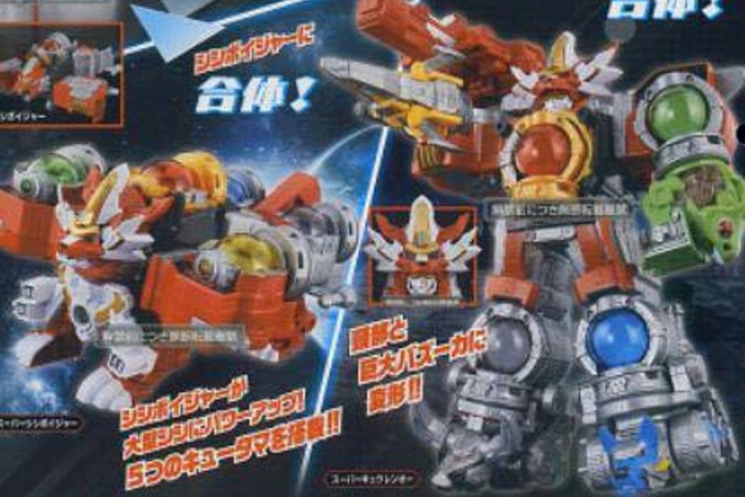 2017 : Uchu Sentai Kyuranger 20046790