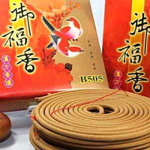 香環【和義沉香】《編號E14》台灣製造 特級上料香環 下殺成本價 原件一箱60盒$3000元
