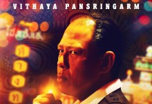 Only-God-Forgives-Character-Poster-Vithaya-Pansringarm