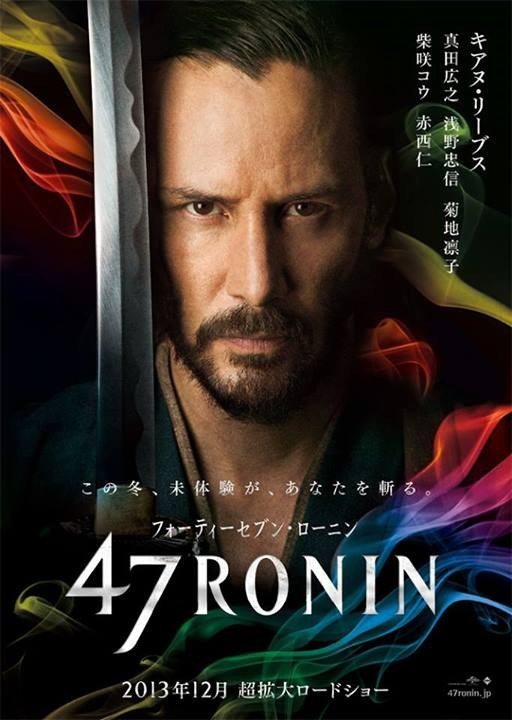 A Clip from 47 Ronin