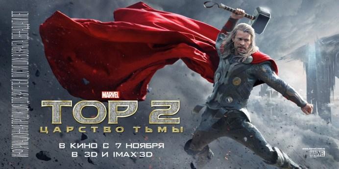 Thor:-The-Dark-World-International-Banner