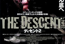 Descent Part 2 - Japanese Poster
