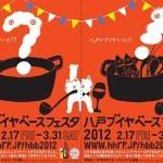 「八戸ブイヤベースフェスタ2012 PR応援のお願い」