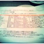 八戸ブイヤベースフェスタ2012 スペシャル・イベントvol.06 プルトワ