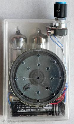 真空管式スモーキーアンプ? Tube smokey AMP