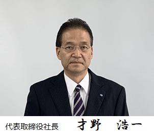 代表取締役社長