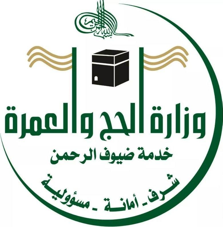 وزارة الحج السعودية تعلن أسعار الحج منخفض التكلفة لهذا العام مجلة هي