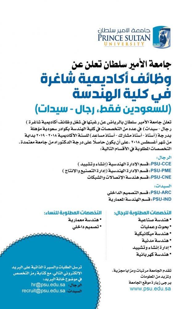 جامعة الأمير سلطان On Twitter تطلق جامعة الأمير سلطان عدد من التخصصات الأكاديمية لكلية الهندسة لدرجتي الماجستير والبكالوريوس وتقدم منحا دراسية لهذه التخصصات ٥٠ لجميع الطلاب في الماجستير ولجميع الطلاب السعوديين في
