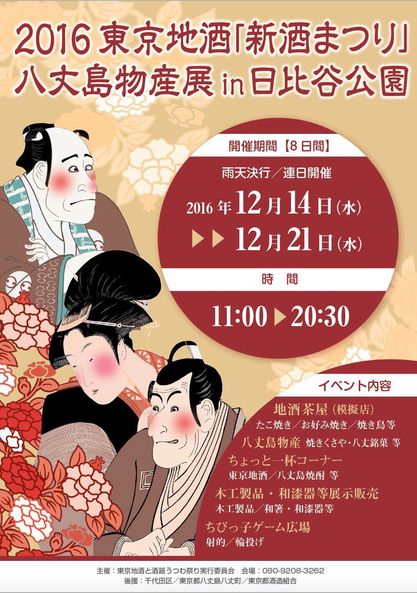 東京地酒「新酒まつり」八丈島物産展in日比谷公園