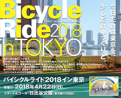 バイシクルライド2018イン東京