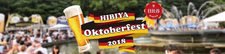 ドイツビールの祭典!日比谷オクトーバーフェスト2018