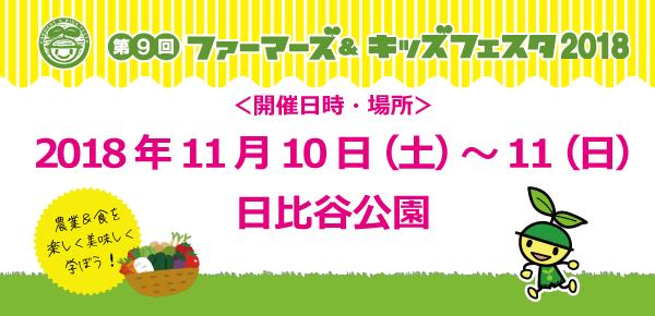 元気な野菜やお肉やお魚たちが日本全国から大集結!新しい食育体験や子どもステージが満載です!第9回ファーマーズ&キッズフェスタ2018