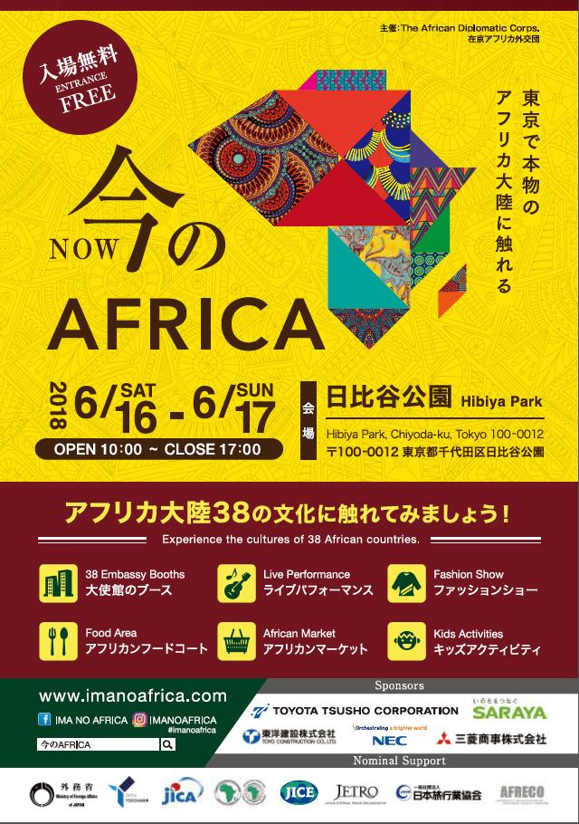 東京で本物のアフリカ大陸に触れる 今のAFRICA