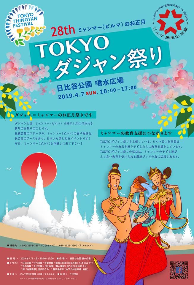ミャンマー(ビルマ)のお正月 東京ダジャン祭り2019