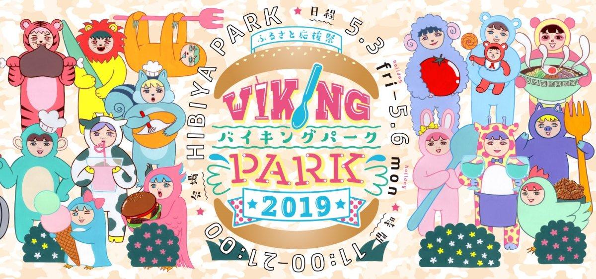 """日本初の""""定額制""""食べつくしフェス!ふるさと応援祭 バイキングパーク2019"""