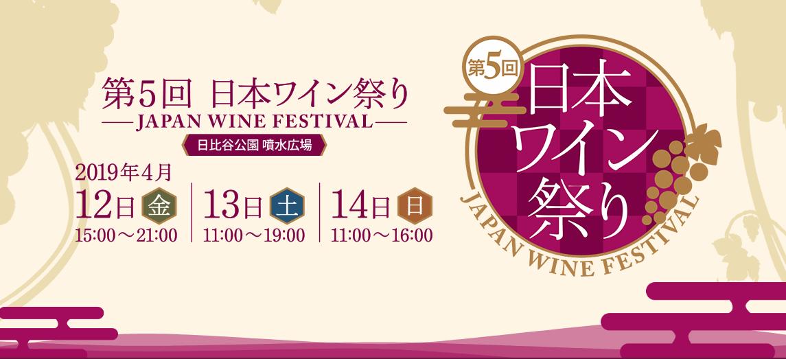 北海道から大分県まで、14都道府県49ワイナリーが参加 第5回日本ワイン祭り~JAPAN WINE FESTIVAL~