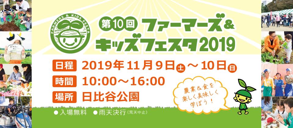元気な野菜やお肉やお魚たちが日本全国から大集結!新しい食育体験や子どもステージが満載です!第10回ファーマーズ&キッズフェスタ2019
