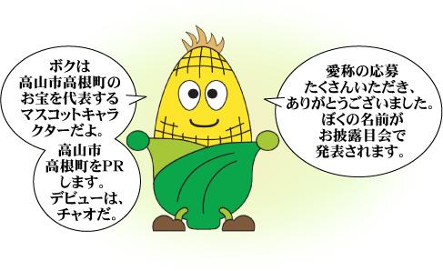 高根町マスコットキャラクター