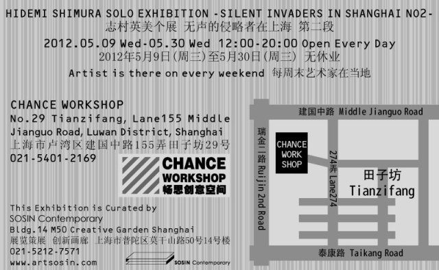 upcoming info : Solo Exhibition -Silent Invaders in Shanghai No.2-  Hidemi Shimura