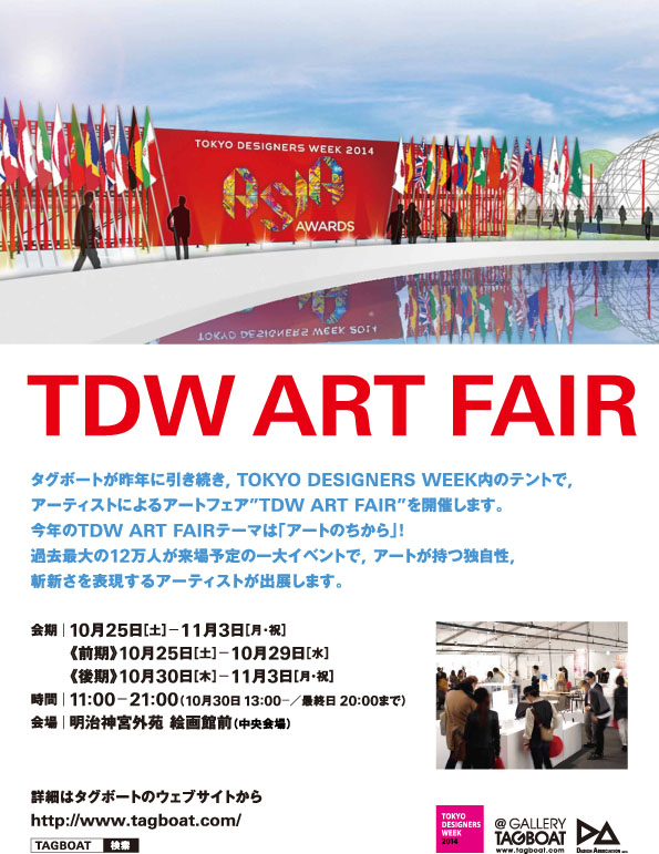 I'll exhibit my artworks in TDW art fair  Hidemi Shimura