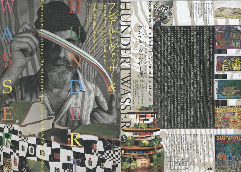 やっぱりHUNDERTWASSER展へ アート ART Hidemi Shimura