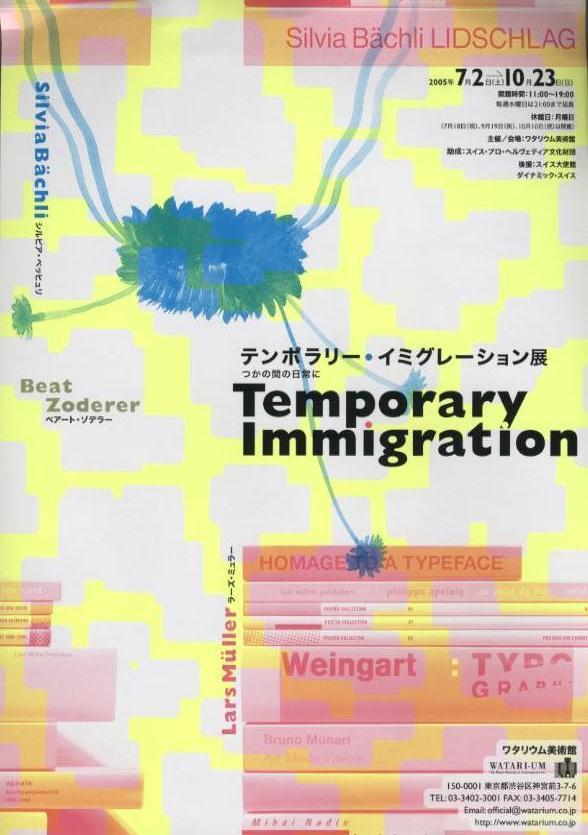 テンポラリーイミグレーション展@ワタリウム アート ART Hidemi Shimura