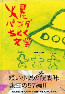 『火星パンダちとく文学』