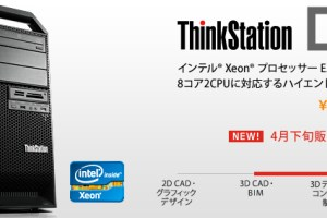 ThinkStation D30