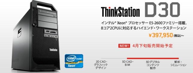 ThinkStation D30