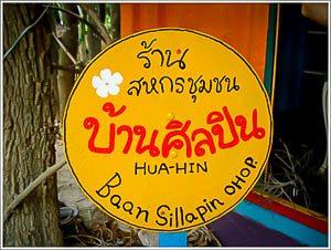 Apart: Baan Sillapin Artists Village in Hua Hin
