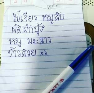 handige Thaise woordjes