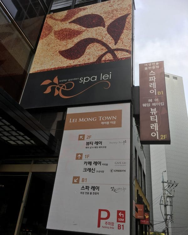 Seoul Jimjilbangs