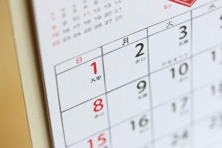 引っ越しの日取りを決める六曜カレンダー