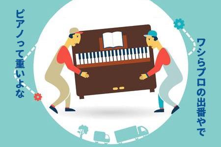 ピアノ引っ越しを専門とする兄弟引越社のイメージ