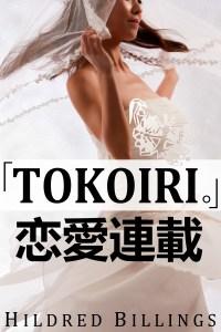 tokoiri