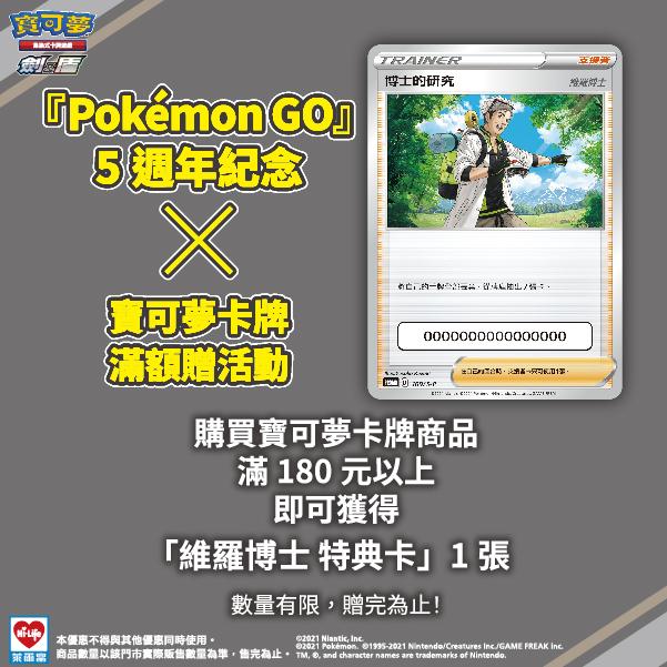 萊爾富 》Pokemon GO五周年紀念 X 寶可夢卡牌滿額贈活動!滿額贈特典卡一張!!!
