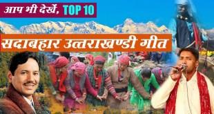 Superhit Hit Uttarakhandi songs - Full Report - Hillywood News   Latest Garhwali pahadi songs
