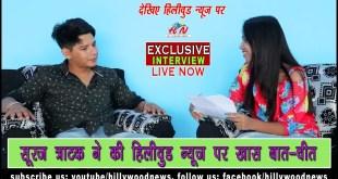 Uttarakhandi Rapper Suraj Tratak Live: Full Interview | Hillywood News Show