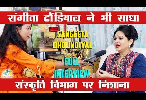 Sangeeta Dhoundiyal Live : Full Interview | Hillywood News Show