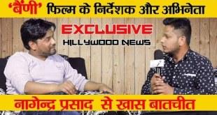 Garhwali Film Baini बैंणी   Actor Director   Nagendra Prasad   Hillywood News