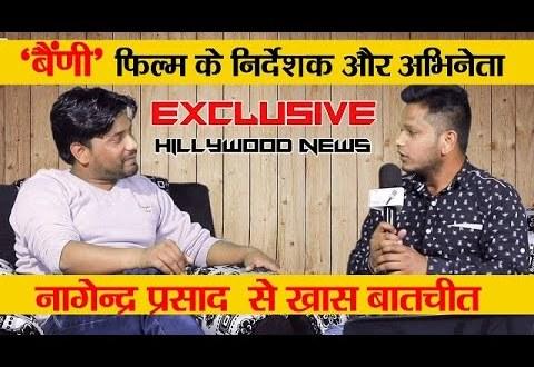 Garhwali Film Baini बैंणी | Actor Director | Nagendra Prasad | Hillywood News