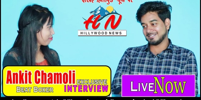 Ankit Chamoli Live Now l Exclusive Interview l Hillywood News