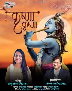 anuradha-is-bringing-krishna-bhajan-with-nirala-poster-released